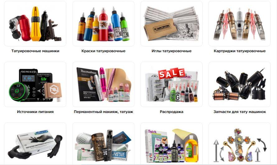 Магазин Tattoomarket – лучшие цены и ассортимент товаров